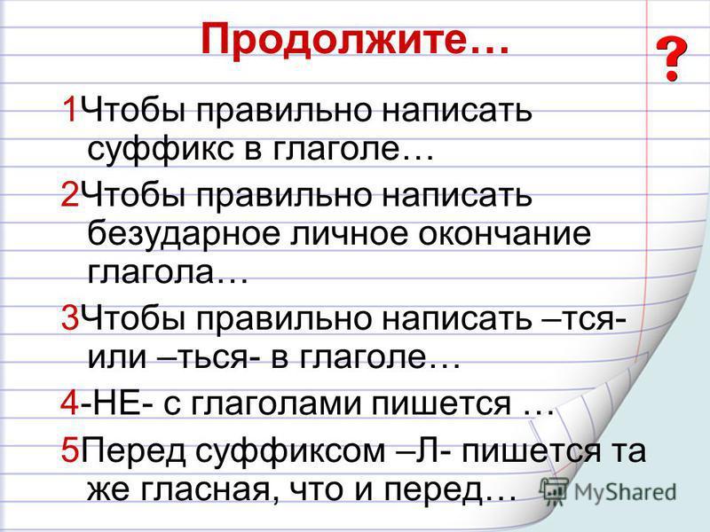 ОРФОГРАФИЯ Замок -