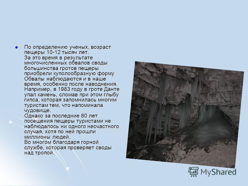 Рождение Кунгурской пещеры Последующие периоды геологической истории были отмечены новыми поднятиями земли, в результате реки углубили свои долины и врезались в толщу окаменевших морских осадков. По крутым берегам выступали белые гипсовые и известняк