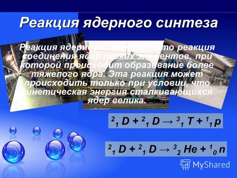 Продукты радиоактивного распада При расщеплении тяжелых ядер образуются более легкие ядра, число протонов и нейтронов в которых почти одинаково. В тяжелых ядрах (U) масса нейтронов почти в 1,5 раза больше массы протонов. Ядра, образующиеся при расщеп