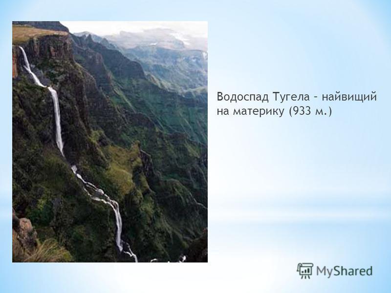 Водоспад Тугела – найвищий на материку (933 м.)
