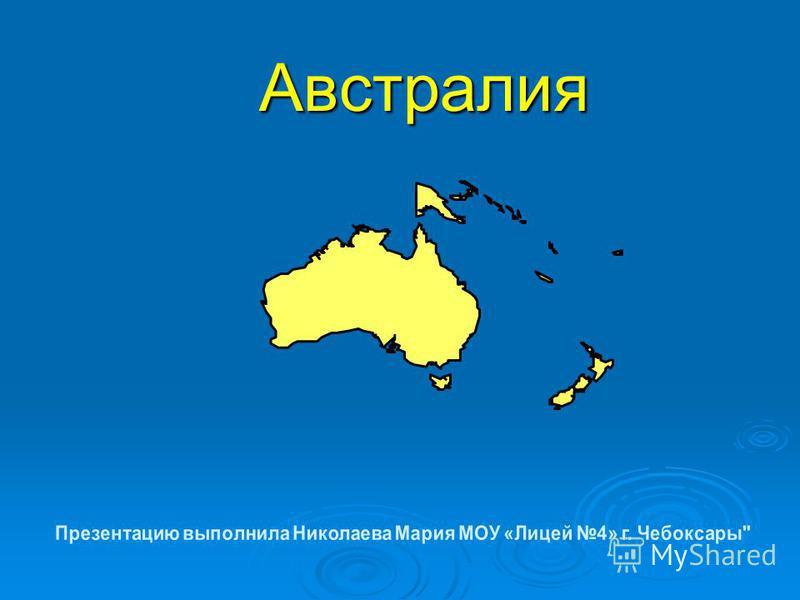 Австралия Австралия