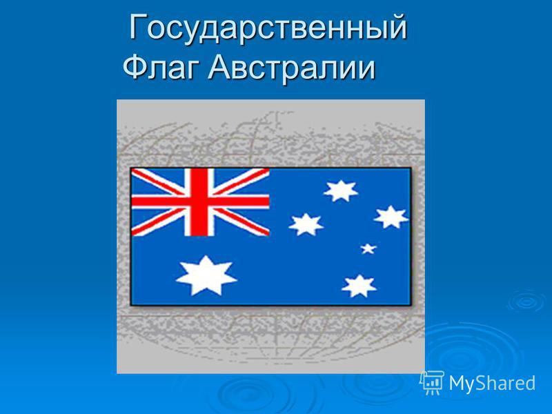 Государственный Флаг Австралии Государственный Флаг Австралии