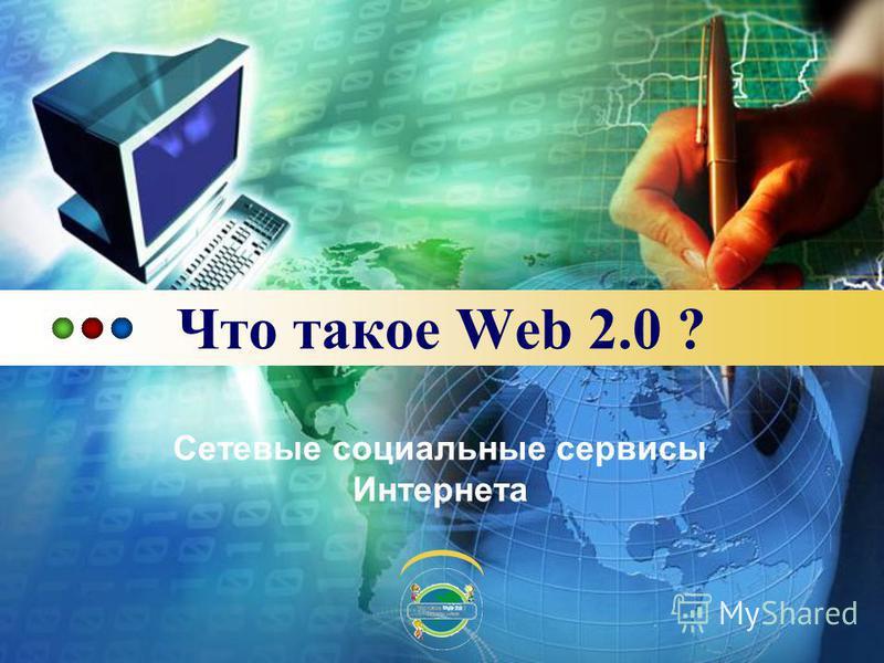 Что такое Web 2.0 ? Сетевые социальные сервисы Интернета
