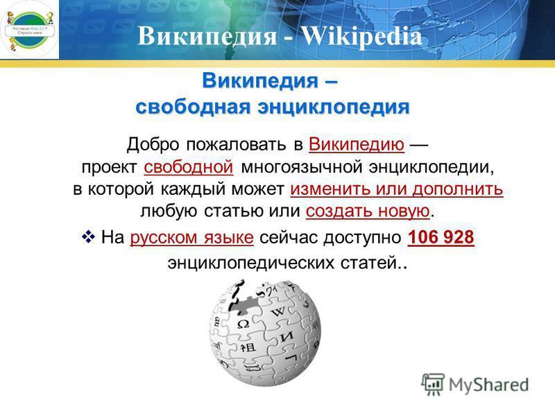 Википедия - Wikipedia Добро пожаловать в Википедию проект свободной многоязычной энциклопедии, в которой каждый может изменить или дополнить любую статью или создать новую.Википедиюсвободнойизменить или дополнить создать новую На русском языке сейчас