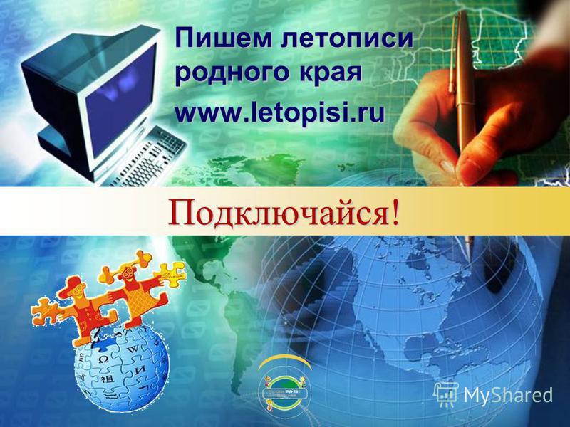 Подключайся! Пишем летописи родного края www.letopisi.ru