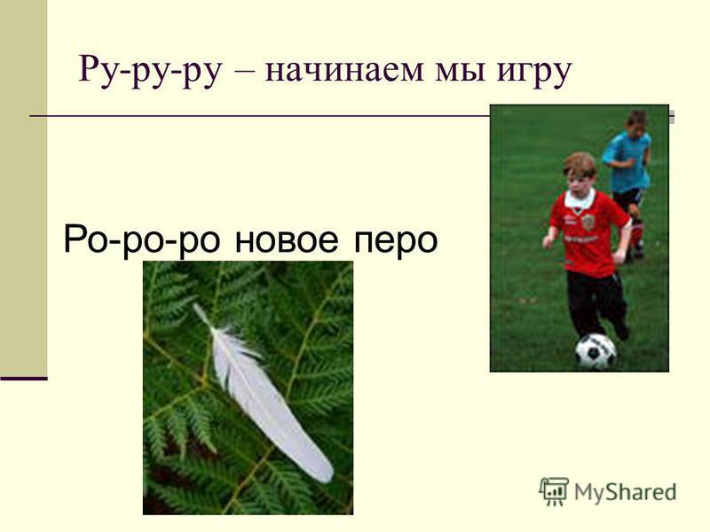 Ра-ра-ра – высокая гора Ры-ры-ры – летят комары