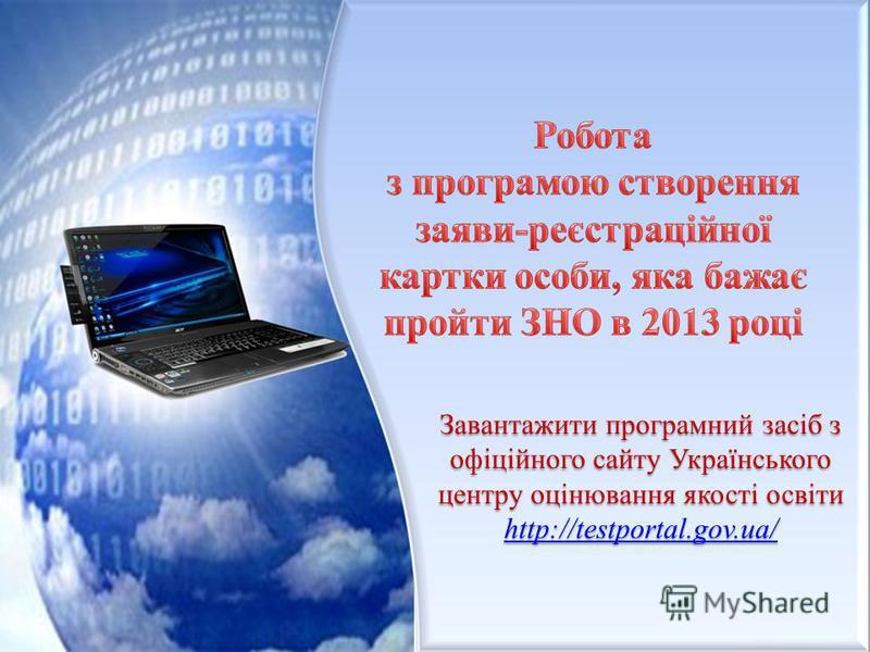 Завантажити програмний засіб з офіційного сайту Українського центру оцінювання якості освіти http://testportal.gov.ua/ http://testportal.gov.ua/