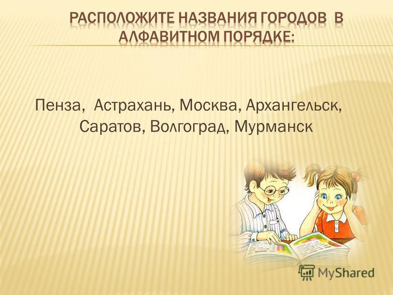 Пенза, Астрахань, Москва, Архангельск, Саратов, Волгоград, Мурманск
