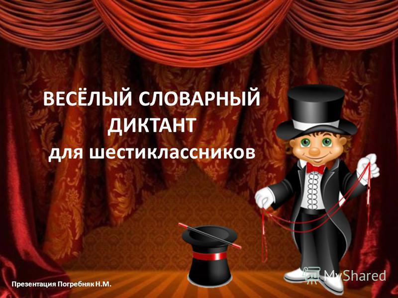 ВЕСЁЛЫЙ СЛОВАРНЫЙ ДИКТАНТ для шестиклассников Презентация Погребняк Н.М.