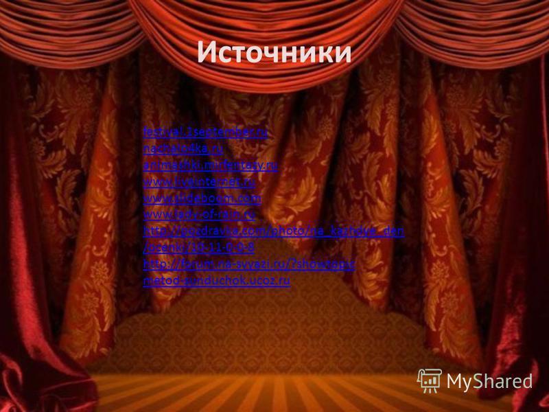 Источники festival.1september.ru nachalo4ka.ru animashki.mirfentazy.ru www.liveinternet.ru www.slideboom.com www.lady-of-rain.ru http://pozdravka.com/photo/na_kazhdye_den /ocenki/10-11-0-0-8 http://forum.na-svyazi.ru/?showtopic metod-sunduchok.ucoz.r