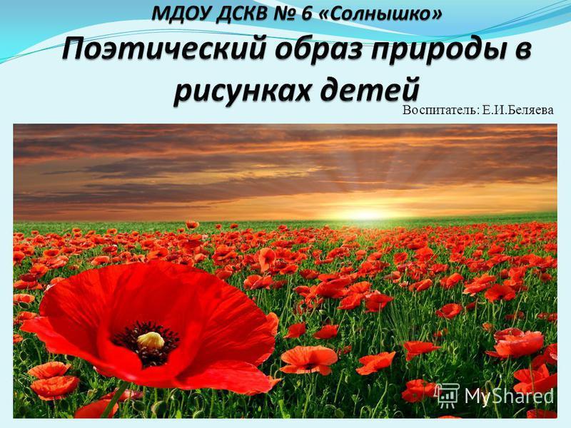 Воспитатель: Е.И.Беляева