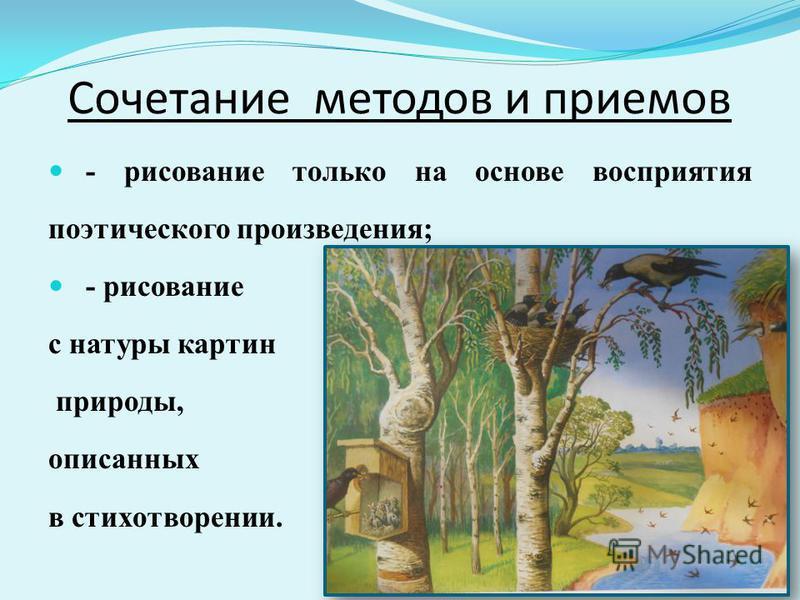 Сочетание методов и приемов - рисование только на основе восприятия поэтического произведения; - рисование с натуры картин природы, описанных в стихотворении.