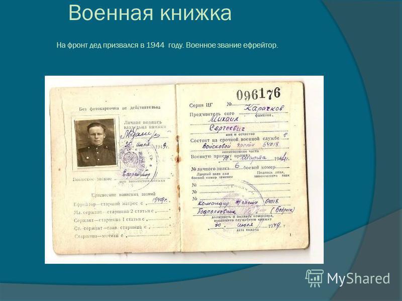 Военная книжка На фронт дед призвался в 1944 году. Военное звание ефрейтор.