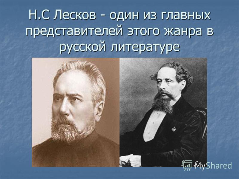 Н.С Лесков - один из главных представителей этого жанра в русской литературе