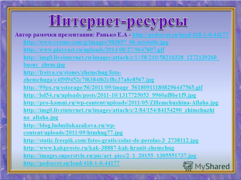 http://img0.liveinternet.ru/images/attach/c/1//58/210/58210328_1272139260_ busuy_zhem.jpg http://www.playcast.ru/uploads/2014/08/27/9647607. gif http://99px.ru/sstorage/56/2011/09/image_561809111808296447565. gif http://freiya.ru/stones/zhemchug/foto