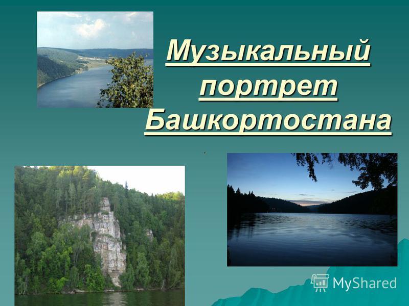 Музыкальный портрет Башкортостана