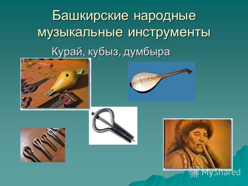 Башкирские народные музыкальные инструменты Курай, кубыз, думбыра Курай, кубыз, думбыра