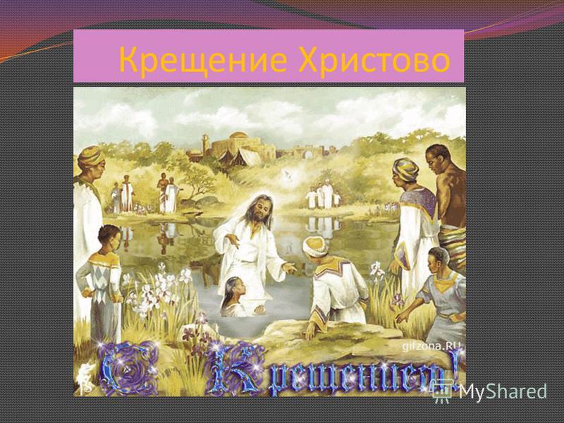 Крещение Христово