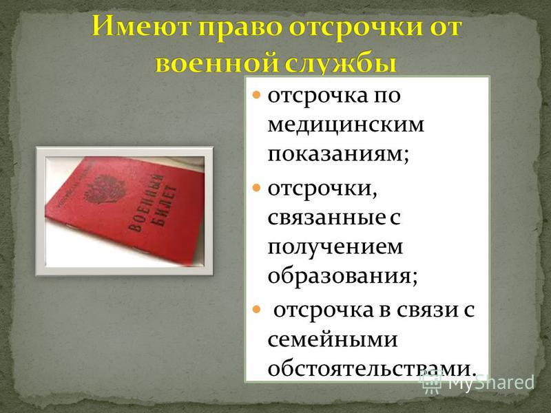 отсрочка по медицинским показаниям; отсрочки, связанные с получением образования; отсрочка в связи с семейными обстоятельствами.