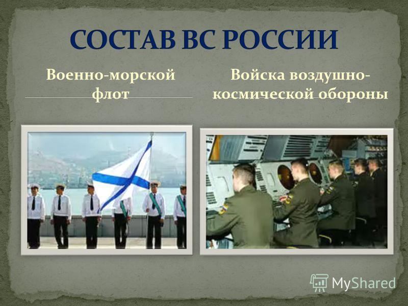 Военно-морской флот Войска воздушно- космической обороны