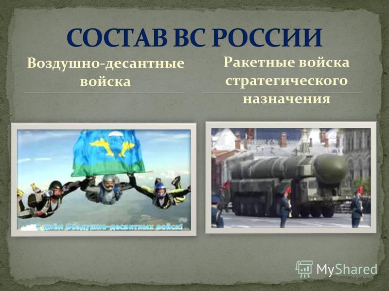 Ракетные войска стратегического назначения Воздушно-десантные войска