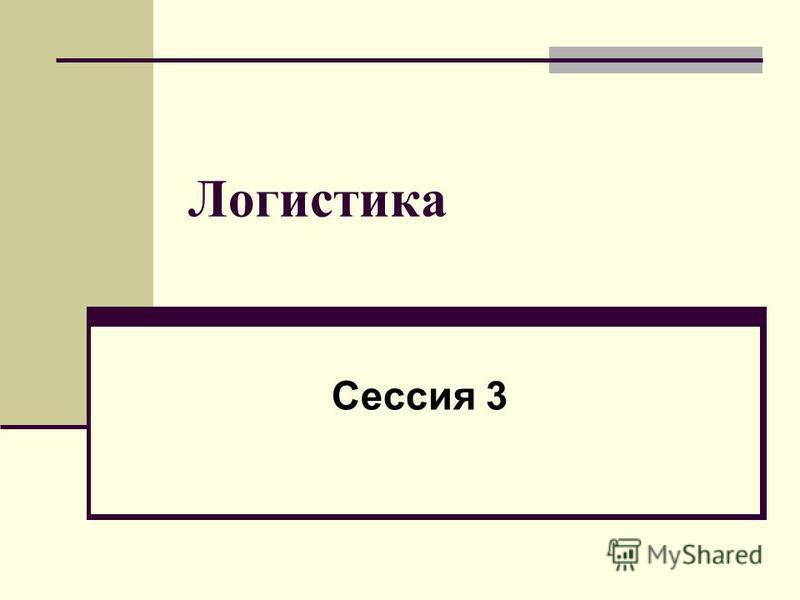 Логистика Сессия 3