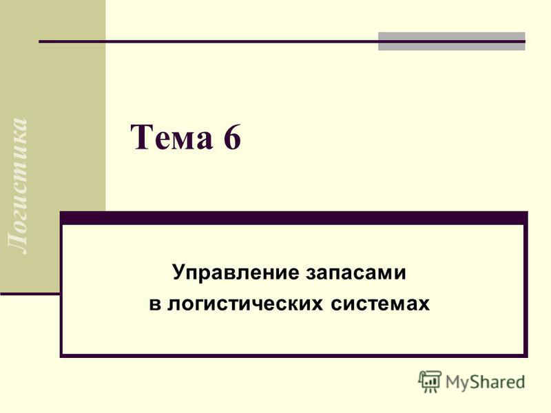 Тема 6 Управление запасами в логистических системах Логистика