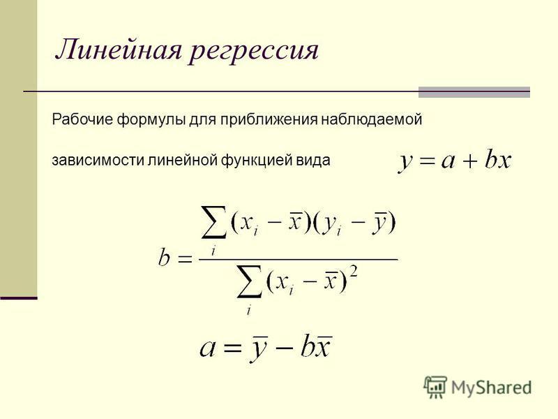 Линейная регрессия Рабочие формулы для приближения наблюдаемой зависимости линейной функцией вида