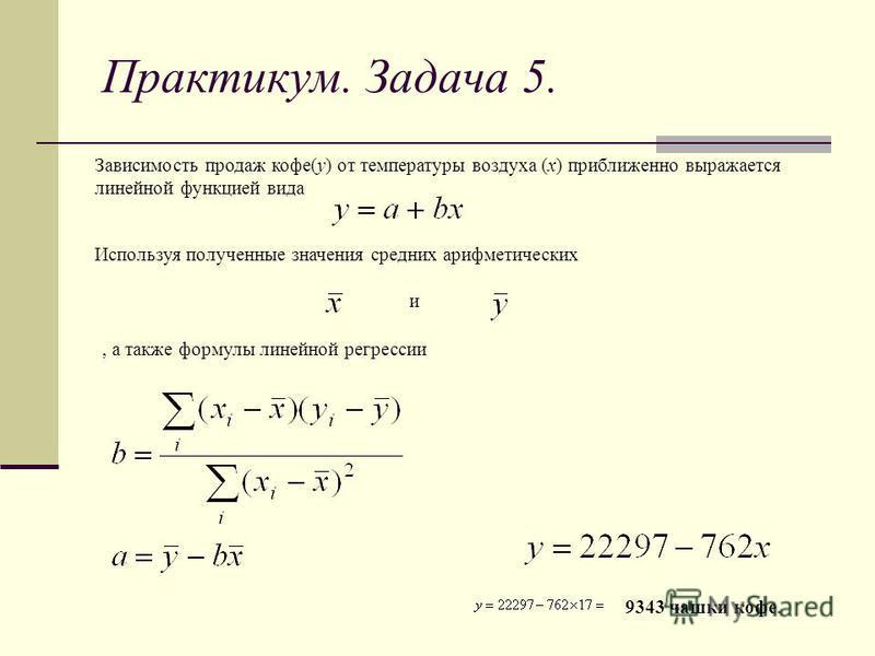Зависимость продаж кофе(y) от температуры воздуха (x) приближенно выражается линейной функцией вида Используя полученные значения средних арифметических и, а также формулы линейной регрессии Практикум. Задача 5. 9343 чашки кофе.