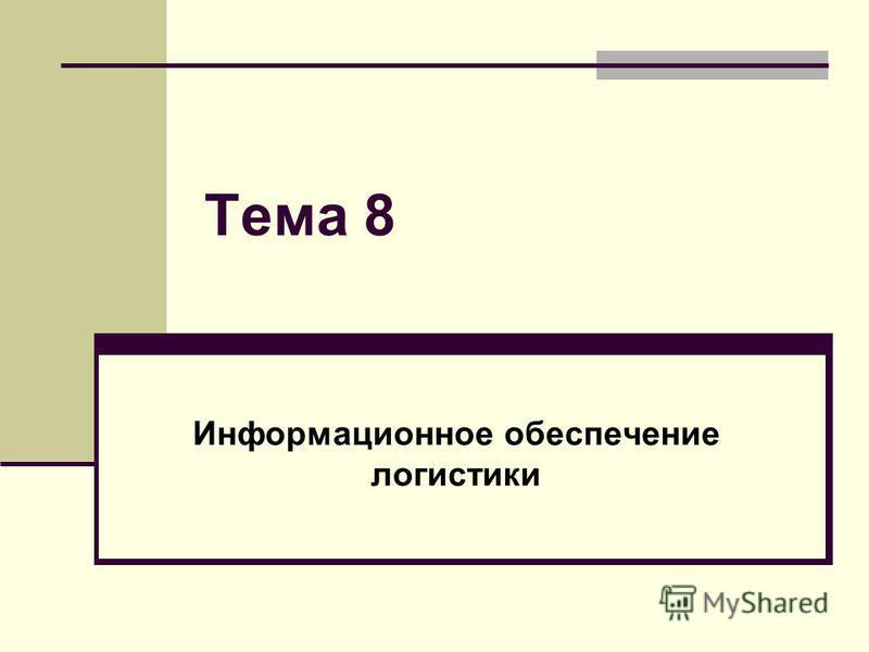 Тема 8 Информационное обеспечение логистики