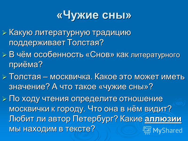 «Чужие сны» Какую литературную традицию поддерживает Толстая? Какую литературную традицию поддерживает Толстая? В чём особенность «Снов» как литературного приёма? В чём особенность «Снов» как литературного приёма? Толстая – москвичка. Какое это может