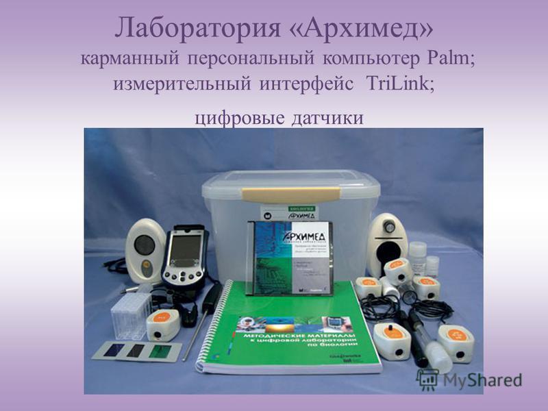 Лаборатория «Архимед» карманный персональный компьютер Palm; измерительный интерфейс TriLink; цифровые датчики