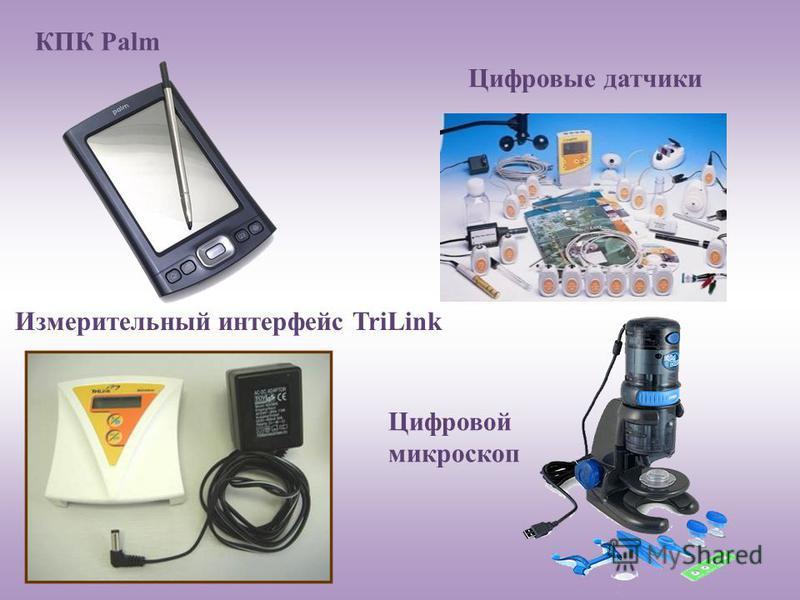 КПК Palm Измерительный интерфейс TriLink Цифровые датчики Цифровой микроскоп