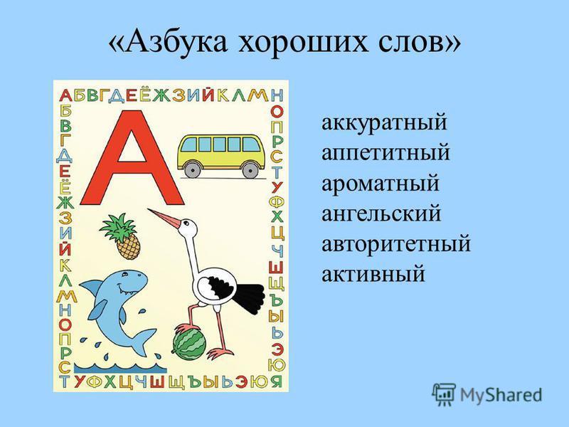 «Азбука хороших слов» аккуратный аппетитный ароматный ангельский авторитетный активный