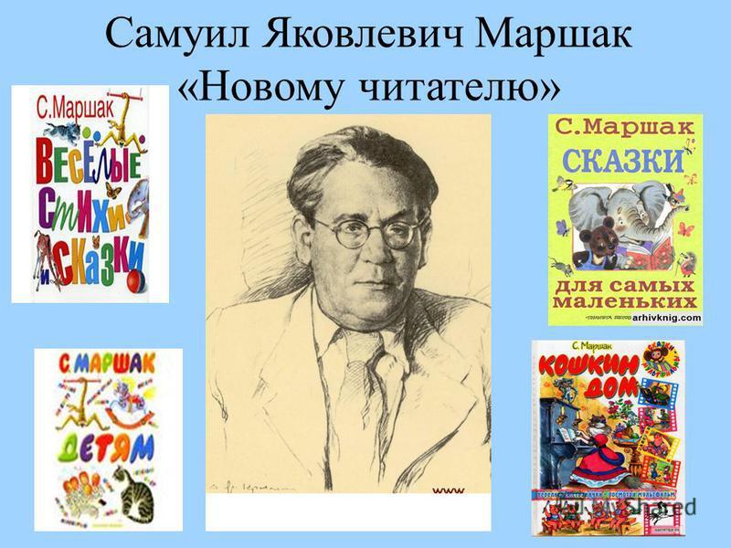 Самуил Яковлевич Маршак «Новому читателю»
