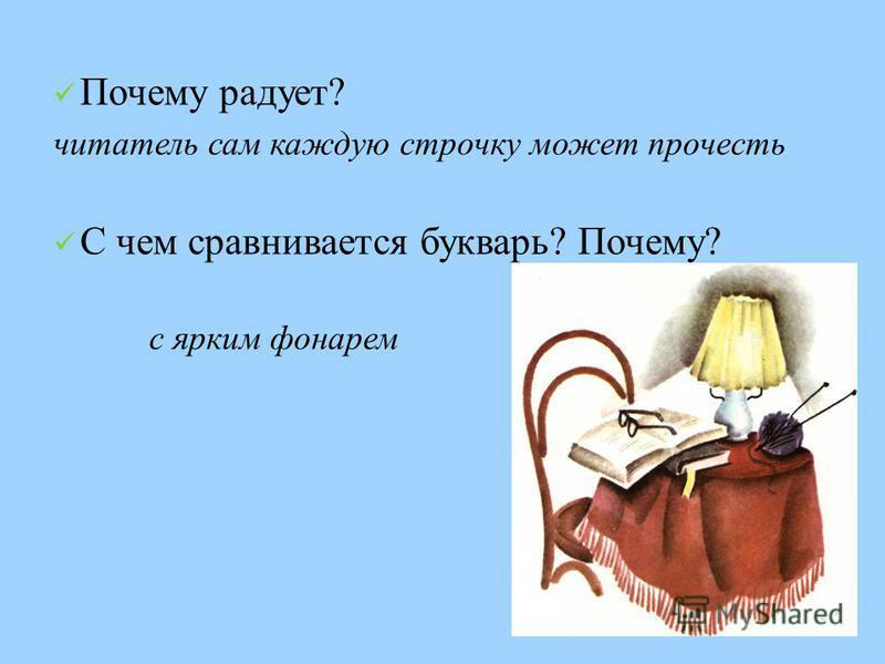 Почему радует? читатель сам каждую строчку может прочесть С чем сравнивается букварь? Почему? с ярким фонарем