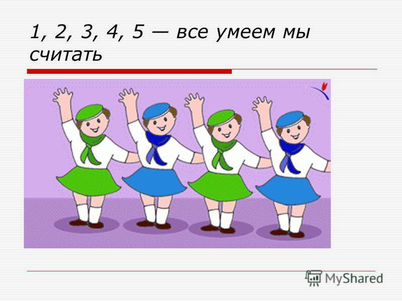 1, 2, 3, 4, 5 все умеем мы считать