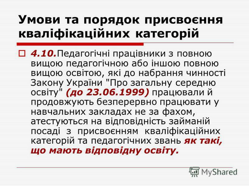 Умови та порядок присвоєння кваліфікаційних категорій 4.10.Педагогічні працівники з повною вищою педагогічною або іншою повною вищою освітою, які до набрання чинності Закону України