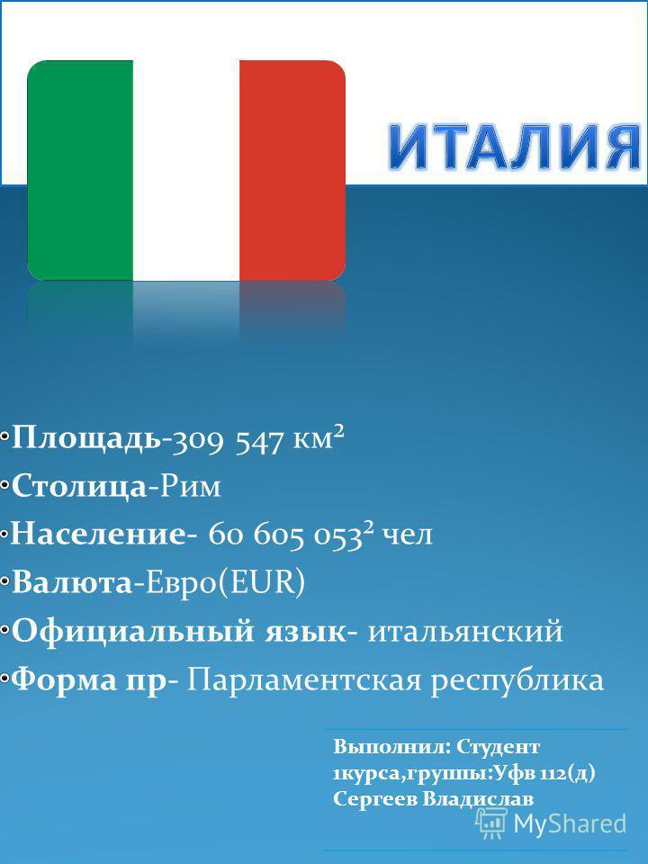 Выполнил: Студент 1 курса,группы:Уфв 112(д) Сергеев Владислав