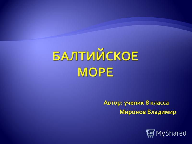 Автор: ученик 8 класса Миронов Владимир Миронов Владимир