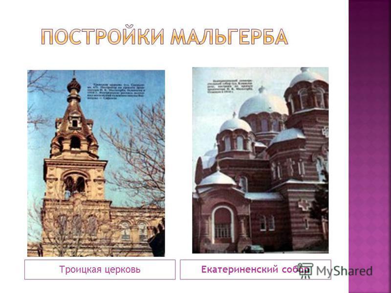 Троицкая церковь Екатериненский собор