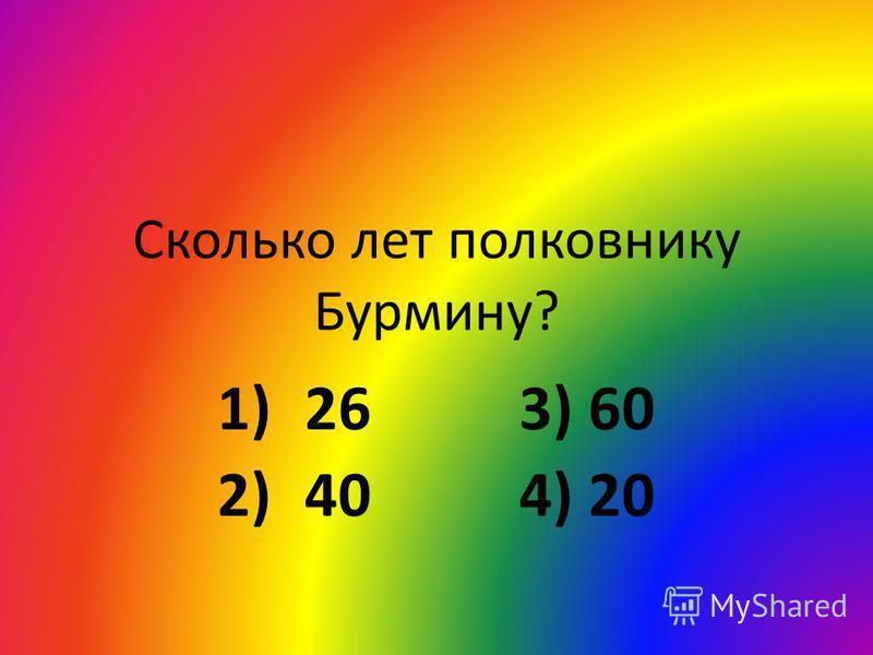 Верный ответ: Сильвио