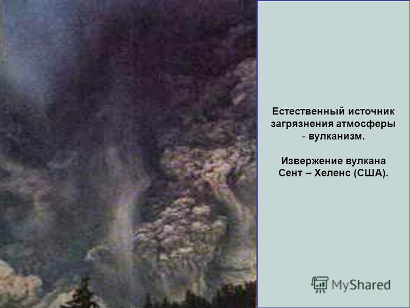 Естественный источник загрязнения атмосферы - вулканизм. Извержение вулкана Сент – Хеленс (США).