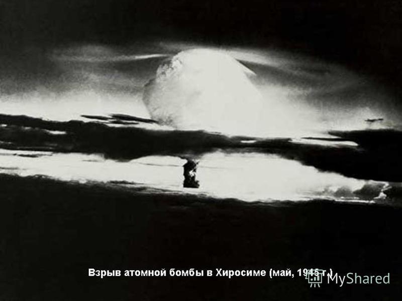 Взрыв атомной бомбы в Хиросиме (май, 1945 г.)