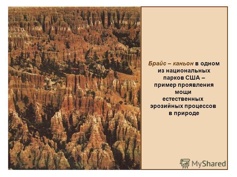 Брайс – каньон в одном из национальных парков США – пример проявления мощи естественных эрозийных процессов в природе