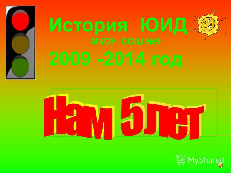 История ЮИД МКОУ СОШ 9 2009 -2014 год