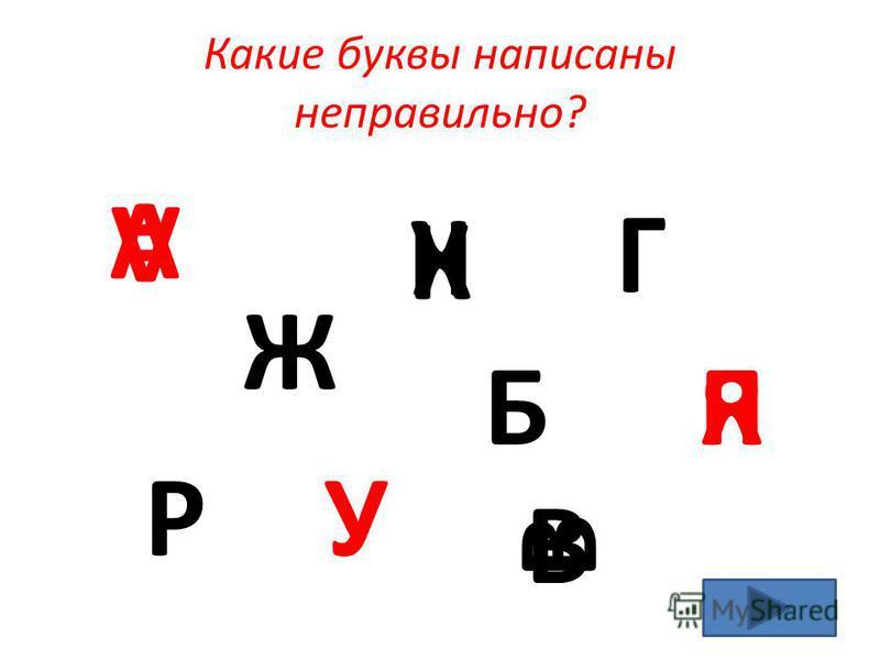 Какие буквы написаны неправильно? А К В R Г РУ Ж Б А К Я В