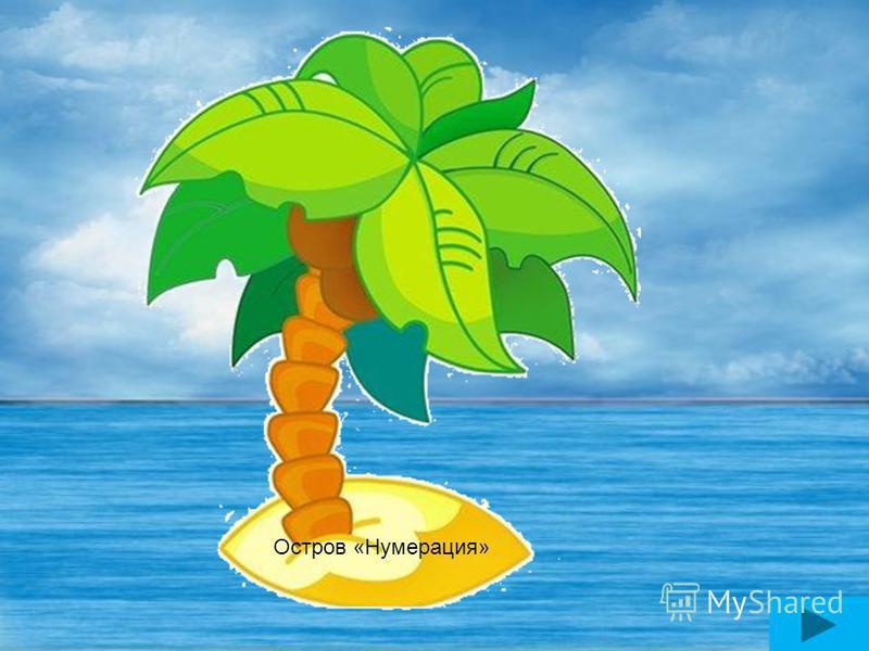 Остров «Нумерация»