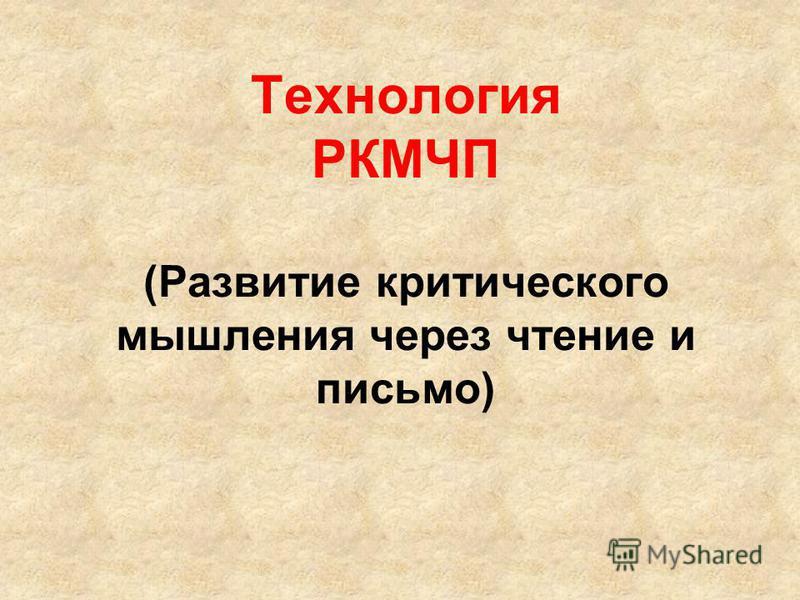 Технология РКМЧП (Развитие критического мышления через чтение и письмо)