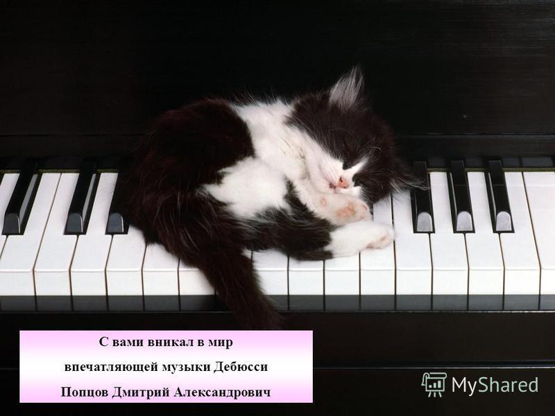 С вами вникал в мир впечатляющей музыки Дебюсси Попцов Дмитрий Александрович
